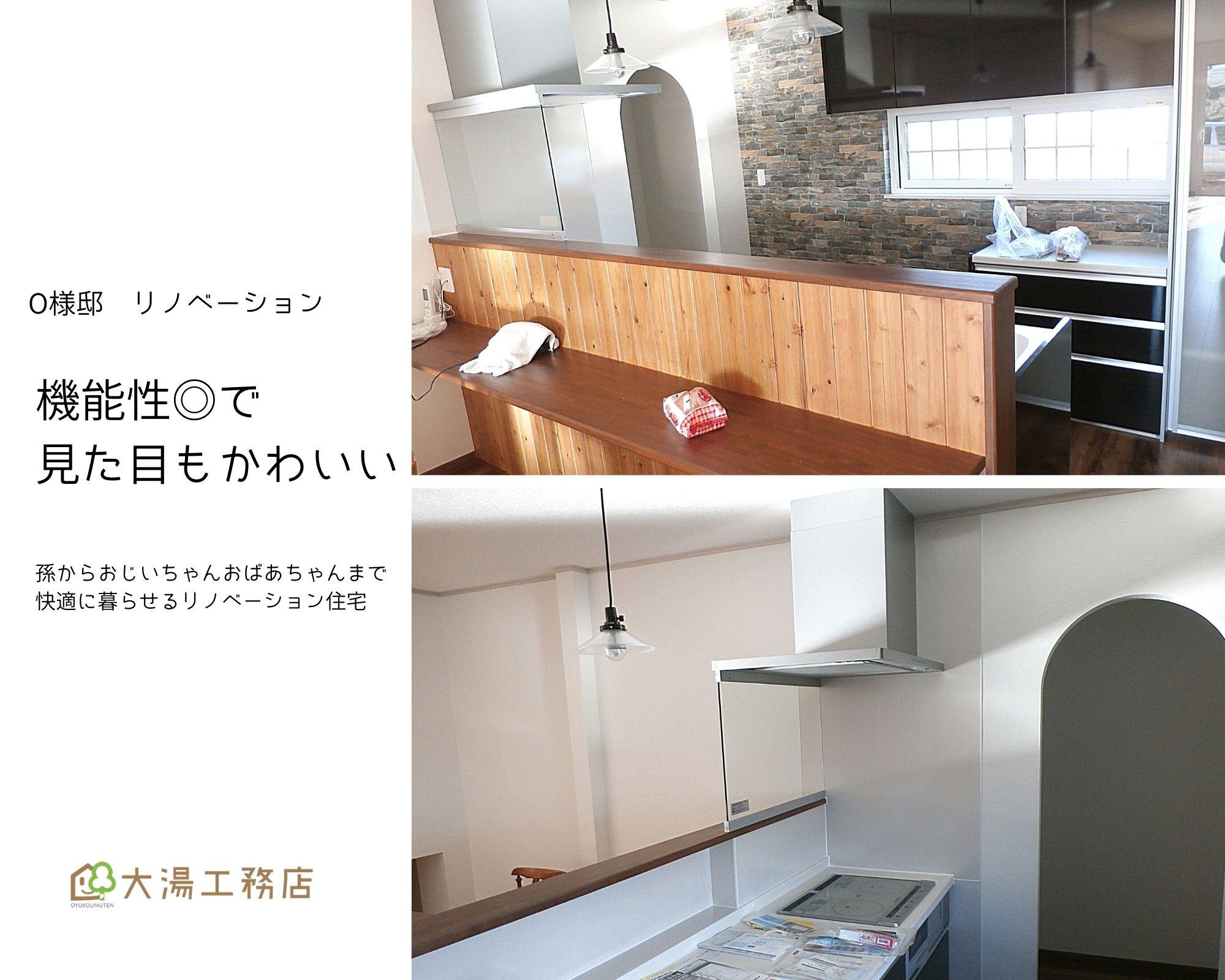 O様邸 リノベ トップ (1).jpg